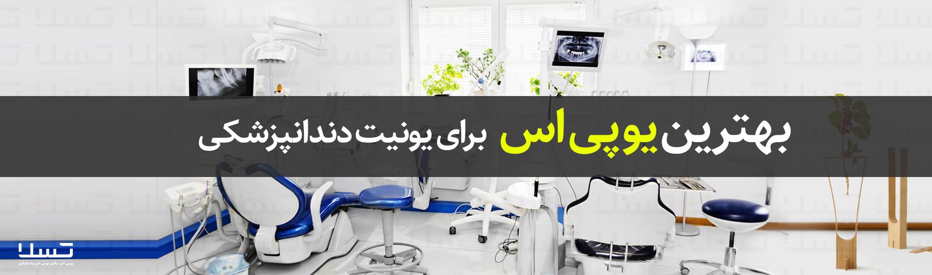 بهترین یو پی اس برای تجهیزات و یونیت دندان پزشکی
