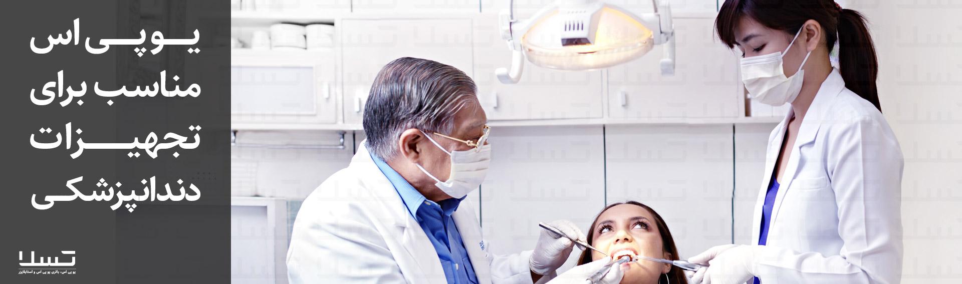 یو پی اس مناسب برای تجهیزات و یونیت دندان پزشکی