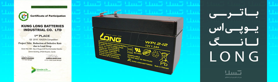 باتری یو پی اس لانگ (Long)