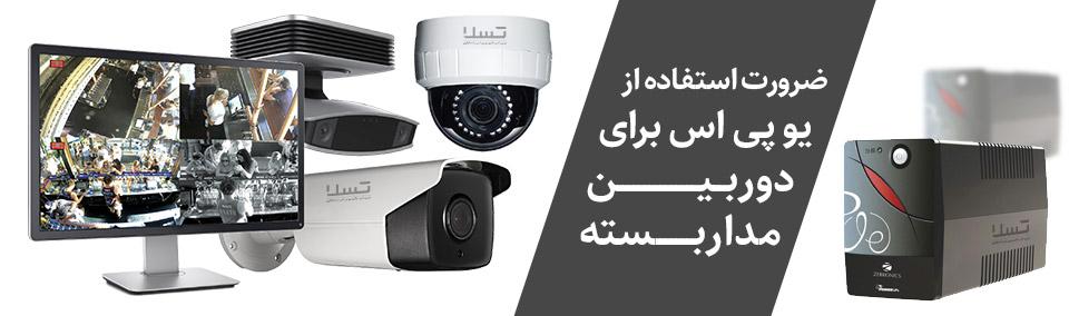 ضرورت استفاده از یو پی اس برای دوربین های مداربسته