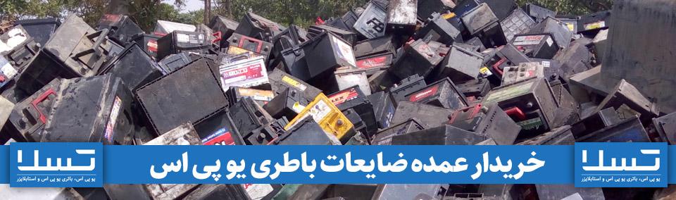 خرید داغی باطری فرسوده یو پی اس