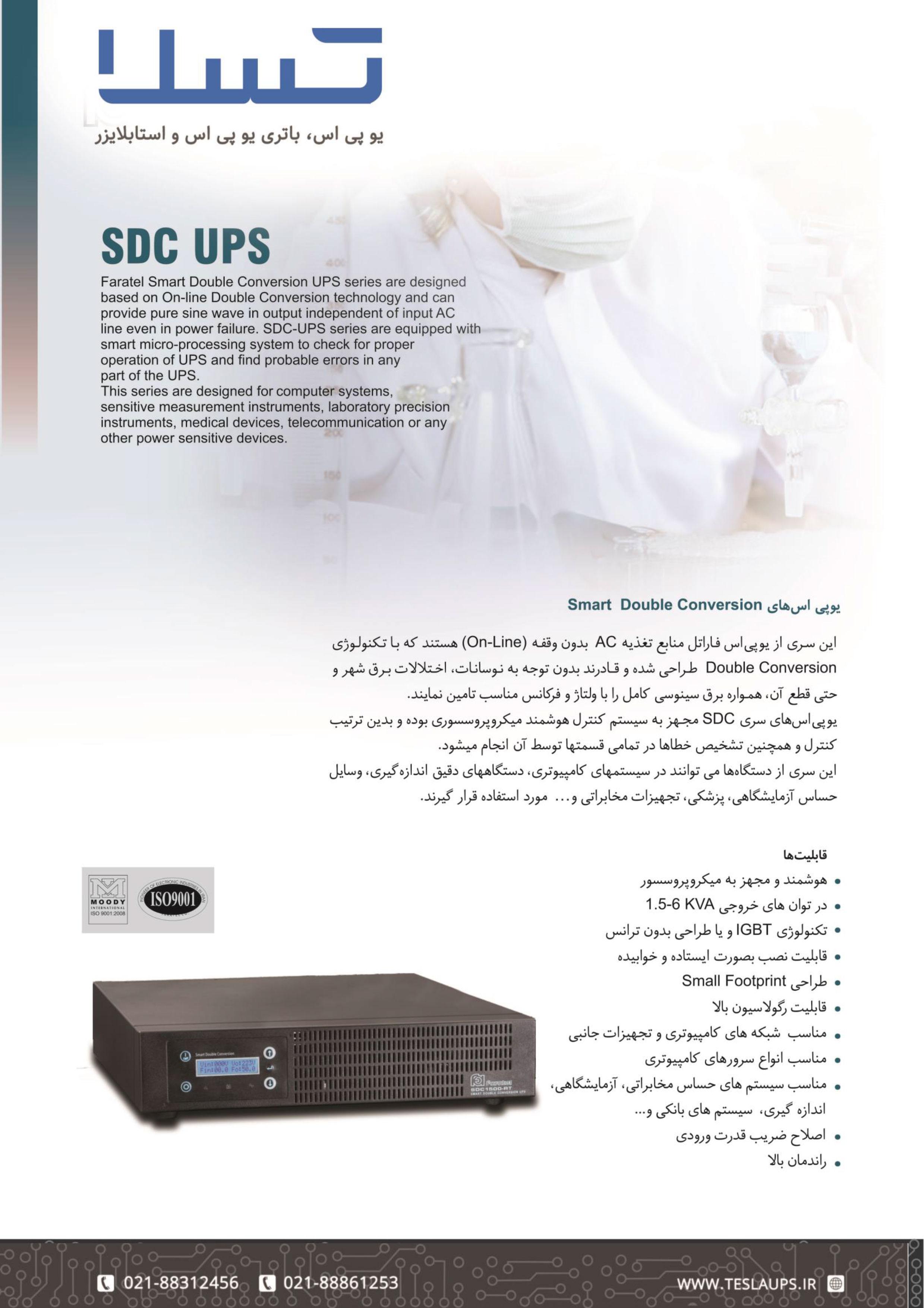 کاتالوگ یوپی اس sdc