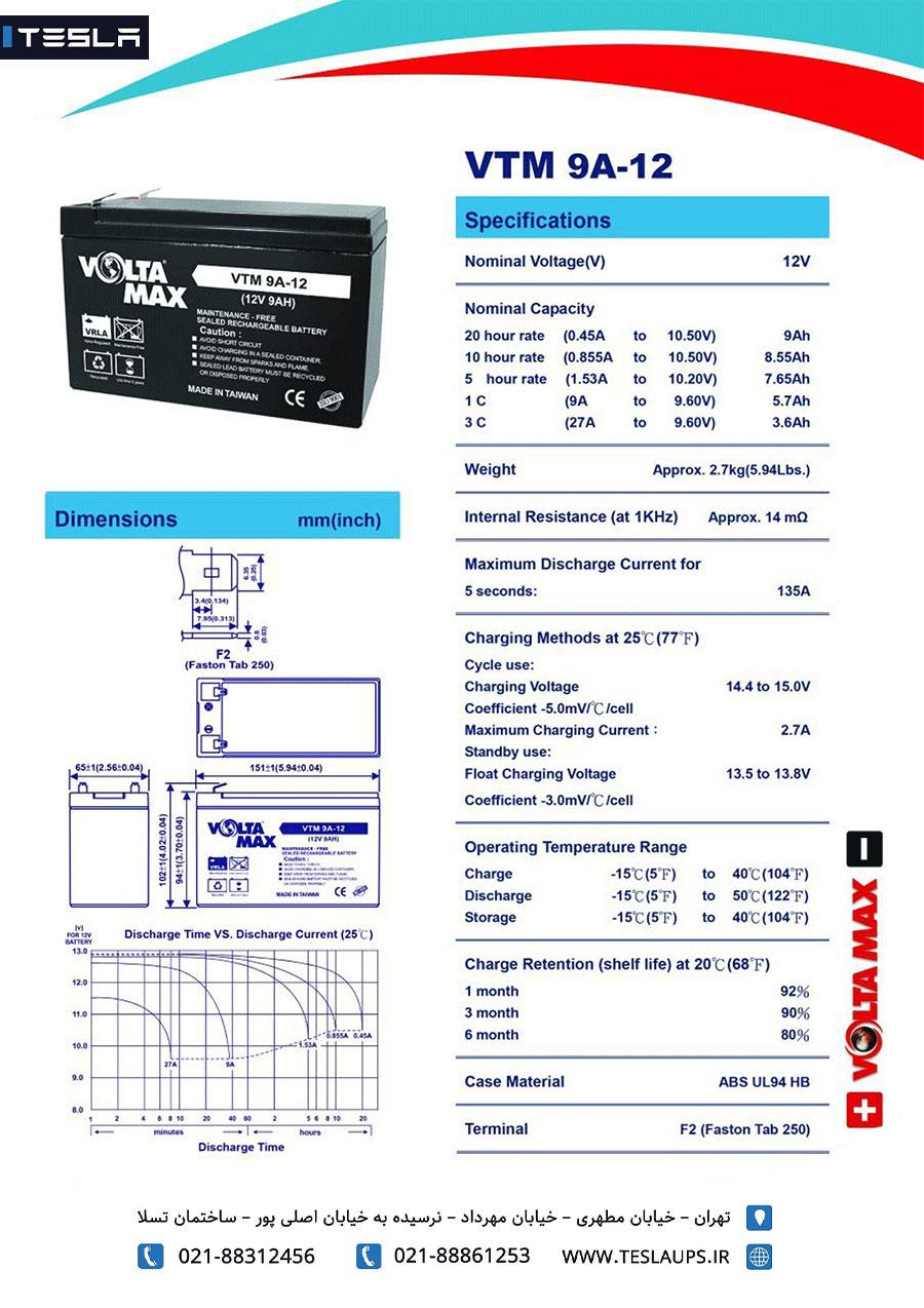 کاتالوگ باتری 9 آمپر ولتامکس