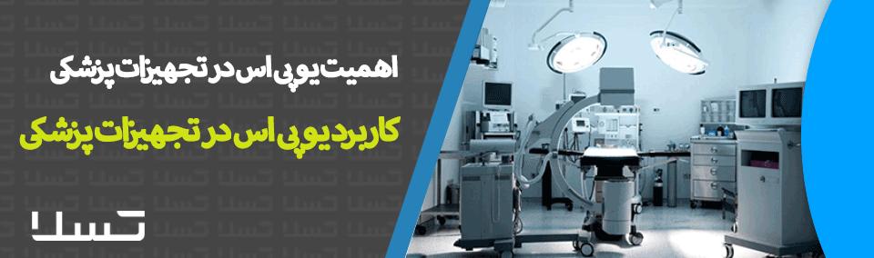 یو پی اس برای تجهیزات پزشکی