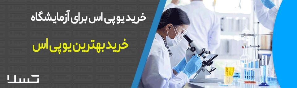 یو پی اس برای آزمایشگاه ها