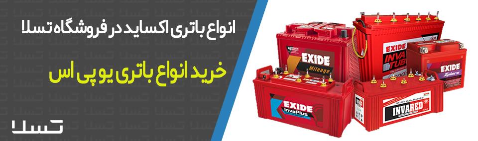 باتری یو پی اس اکسید (Exide)