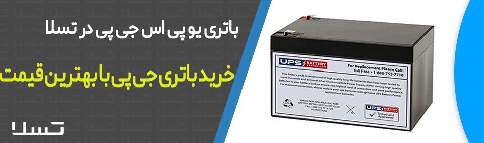 باتری یو پی اس جی پی (GP)