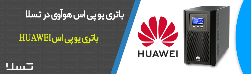 باتری یو پی اس هوآوی (Huawei)
