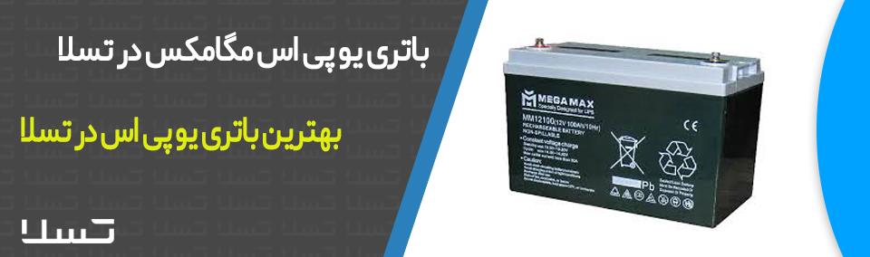 باتری یو پی اس مگامکس (Megamax)