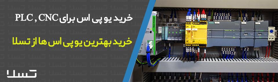سیستم های کامپیوتری و PLC و CNC