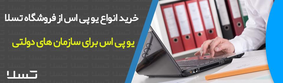یو پی اس برای اداره ها یا سازمان های خصوصی و دولتی + دستگاه های مورد تائید ارتباطات | تسلا