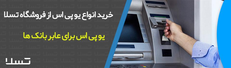 یو پی اس برای عابربانک و خودپرداز ATM