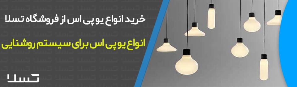 یو پی اس برای سیستم های روشنایی