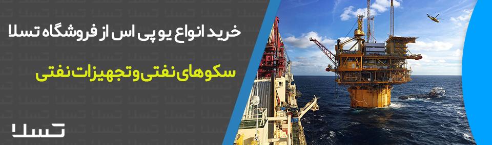 تجهیزات و سکوهای نفتی