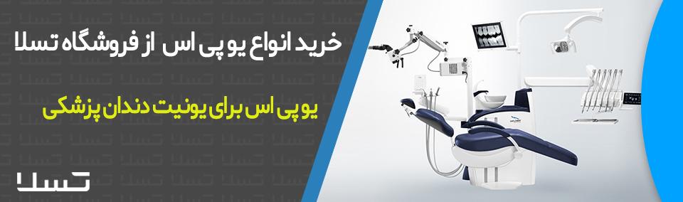 یو پی اس برای تجهیزات و یونیت دندانپزشکی