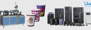 یو پی اس برای خط تولید لیوان یکبار مصرف