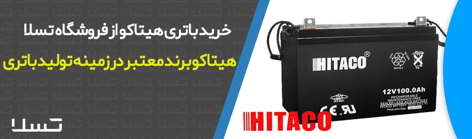 باتری یو پی اس هیتاکو (Hitaco)