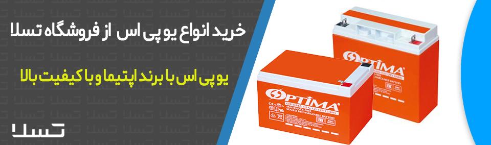 باتری یو پی اس اپتیما (Optima)