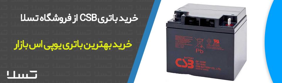 باتری یو پی اس سی اس بی (CSB)