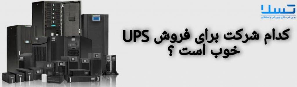 کدام شرکت برای فروش UPS خوب است ؟