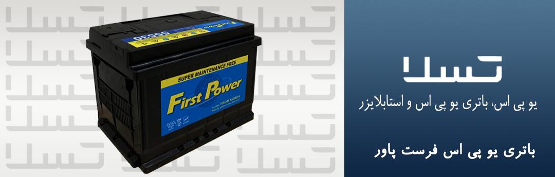 باتری یو پی اس فرست پاور